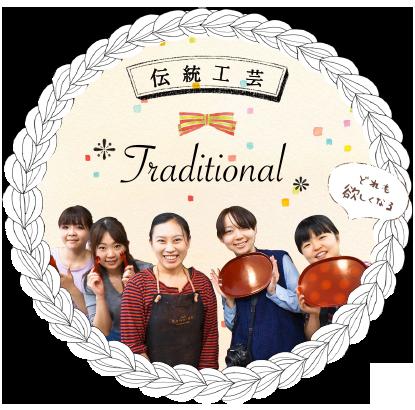 伝統工芸!Traditional