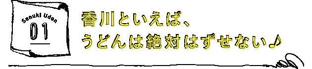 香川といえば、うどんは絶対はずせない♪