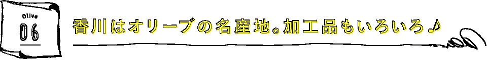 香川はオリーブの名産地。加工品もいろいろ♪