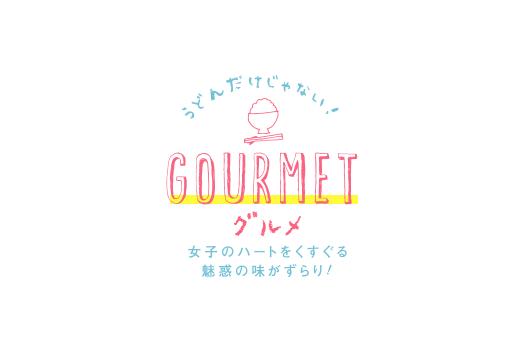 うどんだけじゃない!Gourmetグルメ