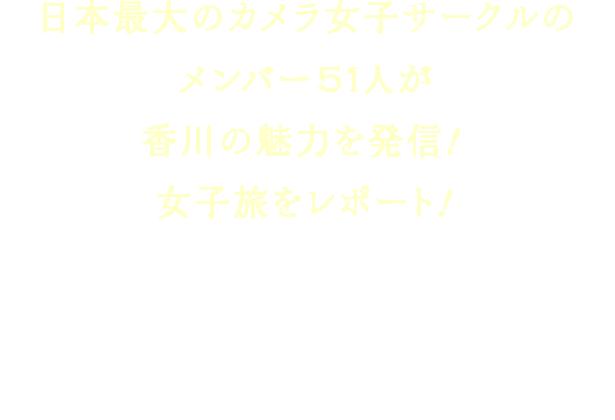 日本最大のカメラ女子サークルのメンバー51人が香川の魅力を発信! 女子旅をレポート!