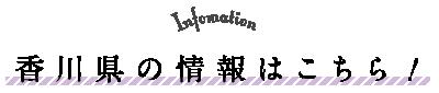 香川県の情報はこちら!
