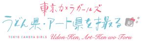 東京カメラガールズ うどん県・アート県を撮る