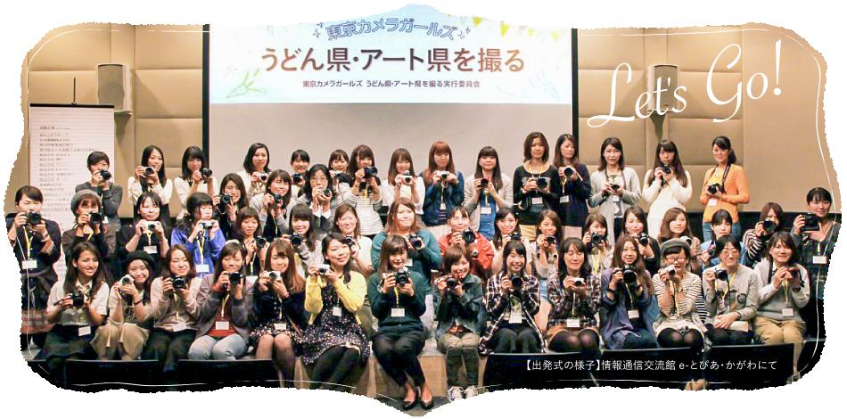 カメラ女子の感性でひと味違う香川県の魅力を発信!