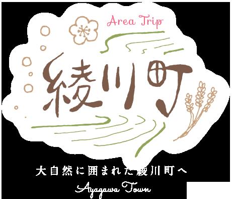 大自然に囲まれた綾川町へ ~ほっこり女子旅~