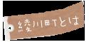綾川町とは