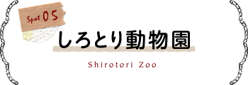 しろとり動物園