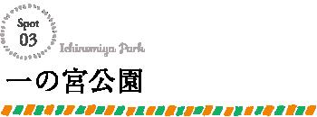 一の宮公園