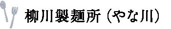 柳川製麺所(やな川)