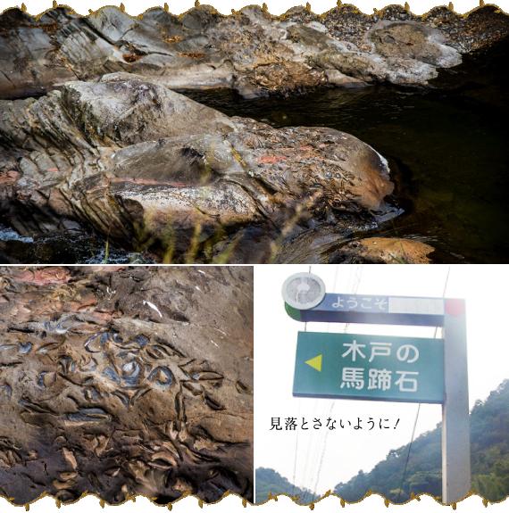 香川県指定天然記念物 木戸の馬蹄石