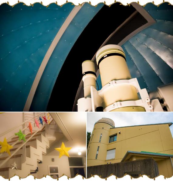 まんのう天文台