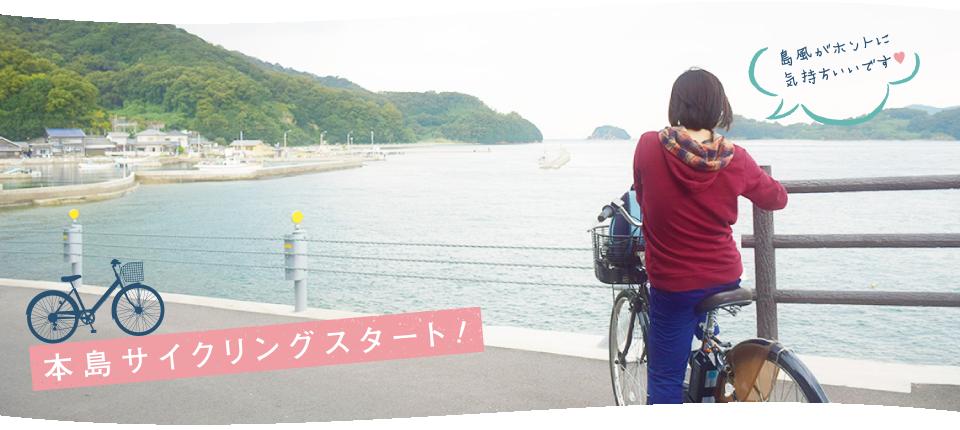 本島サイクリングスタート!