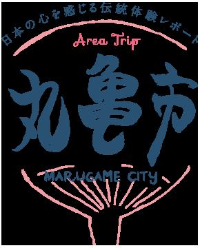 丸亀市 日本の心を感じる伝統体験レポート