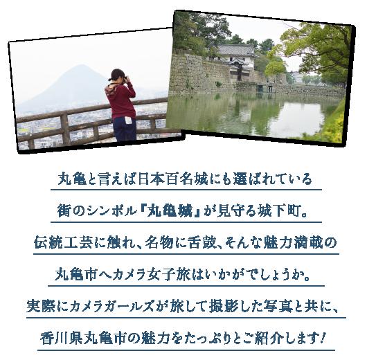 丸亀と言えば日本百名城にも選ばれている街のシンボル『丸亀城』が見守る城下町。伝統工芸に触れ、名物に舌鼓、そんな魅力満載の丸亀市へカメラ女子旅はいかがでしょうか。実際にカメラガールズが旅して撮影した写真と共に、香川県丸亀市の魅力をたっぷりとご紹介します!