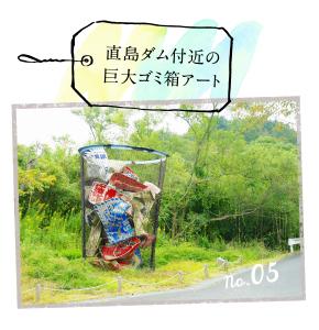 直島ダム付近の巨大ゴミ箱アート