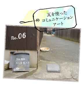 瓦を使ったコミュニケーションアート