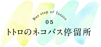 トトロのバス停