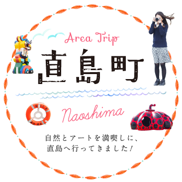 直島町 Naoshima