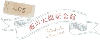 瀬戸大橋記念館