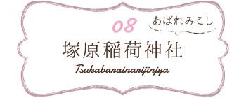 塚原稲荷神社