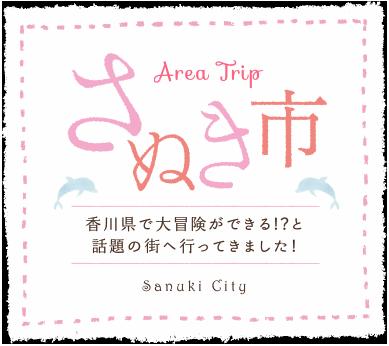 さぬき市 香川県で大冒険ができる!?と話題の街へ行ってきました!