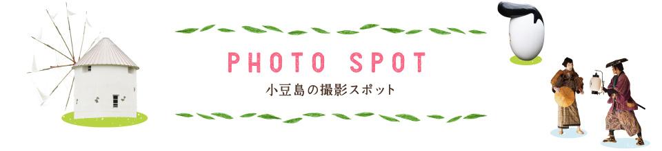 小豆島の撮影スポット