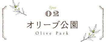 オリーブ公園