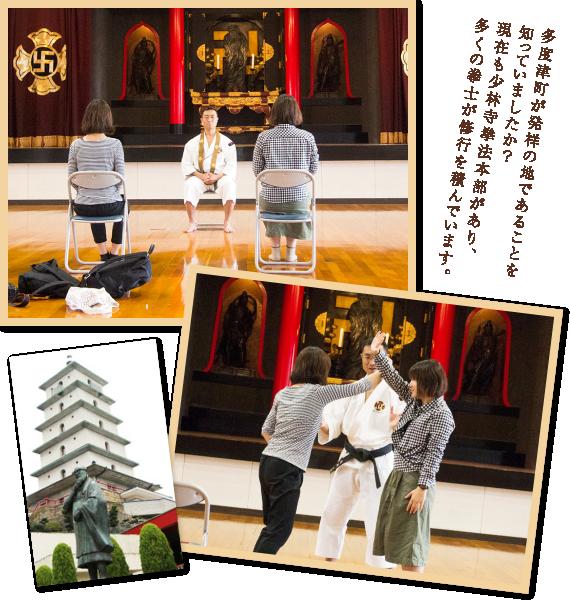 少林寺体験
