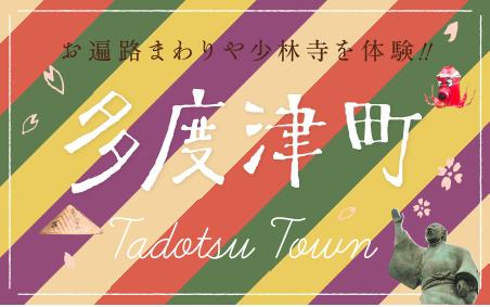 多度津町 お遍路まわりや少林寺を体験!!