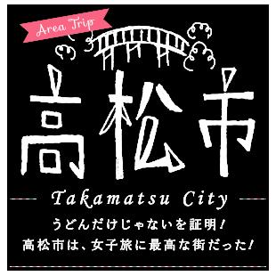 高松市 うどんだけじゃないを証明!高松市は、女子旅に最高な街だった!