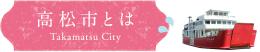 高松市とは