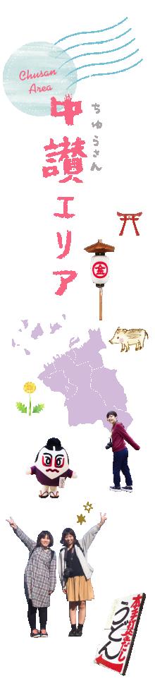 中讃エリア