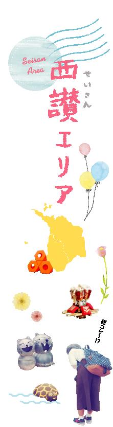 西讃エリア