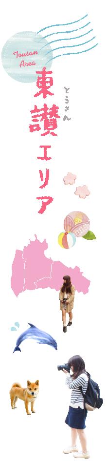 東讃エリア