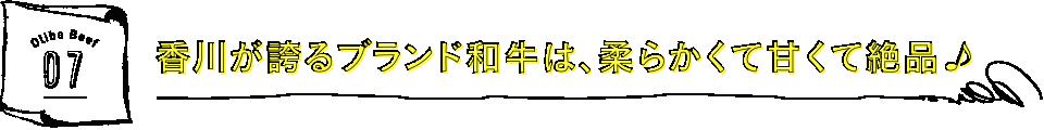 香川が誇るブランド和牛は、柔らかくて甘くて絶品♪