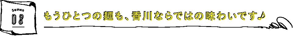 もうひとつの麺も、香川ならではの味わいです♪