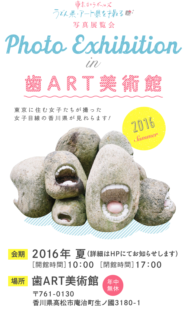 Photo Exhibition 歯ART美術館
