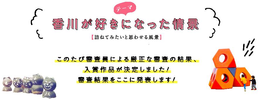 香川が好きになった情景 【訪ねてみたいと思わせる風景】