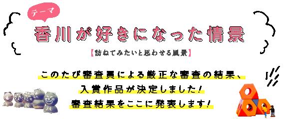 香川が好きになった情景【訪ねてみたいと思わせる風景】